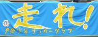FC戸上Jr